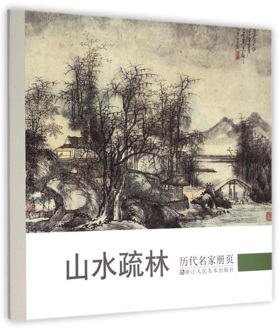 历代名家册页:山水疏林