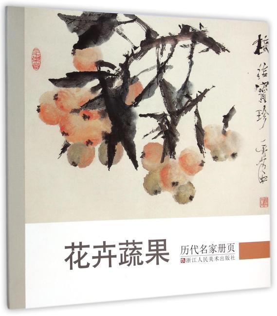 历代名家册页:花卉蔬果
