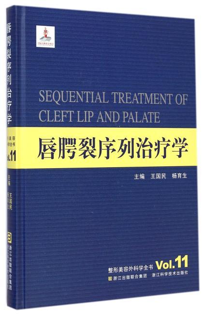 整形美容外科学全书——唇腭裂序列治疗学