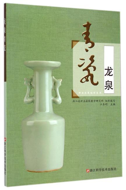 职业技能培训丛书:龙泉青瓷