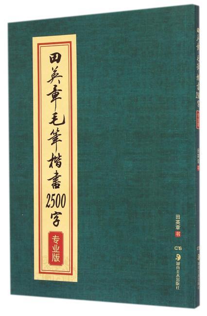 田英章毛笔楷书2500字(专业版)