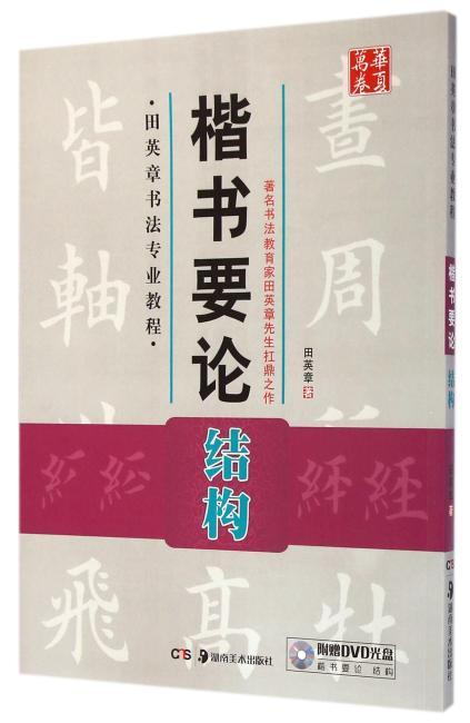 华夏万卷-田英章书法专业教程楷书要论 结构(配碟版)