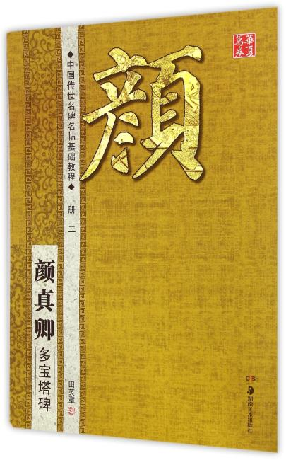 华夏万卷-中国传世名碑名帖基础教程(册二) 颜真卿·多宝塔碑
