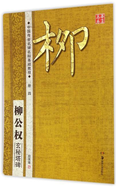 华夏万卷-中国传世名碑名帖基础教程(册四) 柳公权·玄秘塔碑