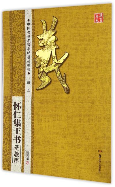 华夏万卷-中国传世名碑名帖基础教程(册五) 怀仁集王书·圣教序