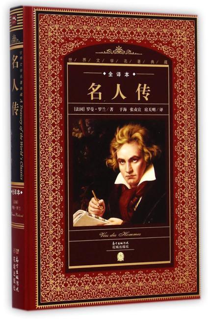 世界文学名著典藏·全译本:名人传