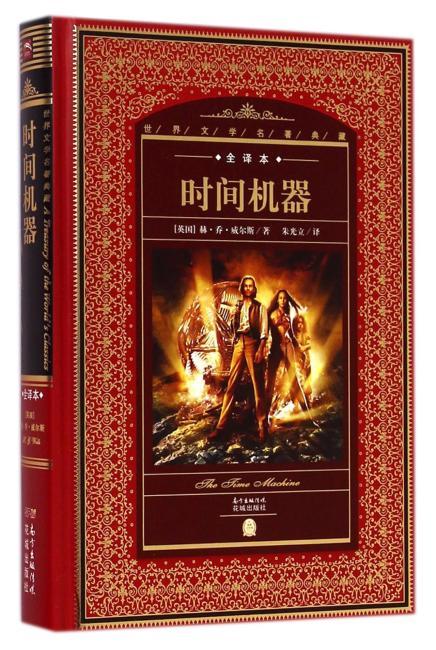 世界文学名著典藏·全译本:时间机器