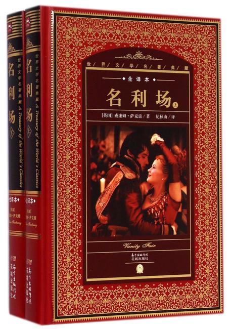 世界文学名著典藏·全译本:名利场(上、下)