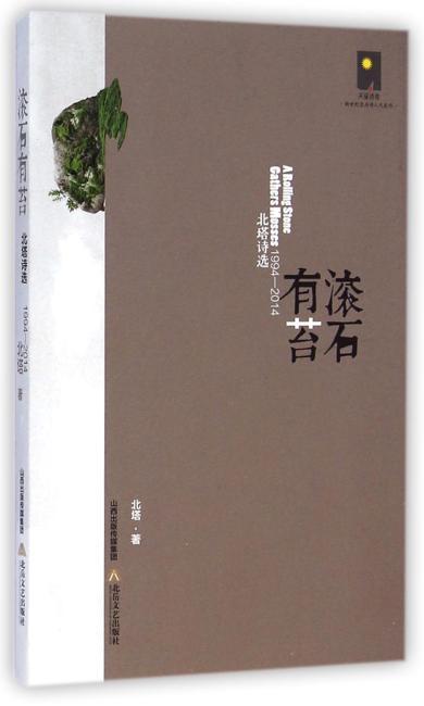 滚石有苔——北塔诗选1994—2014