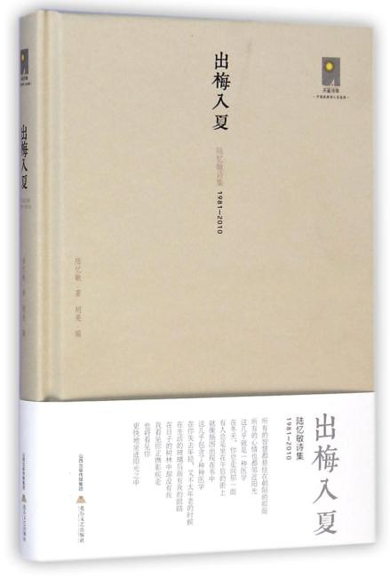 出梅入夏——陆忆敏诗集1981—2010