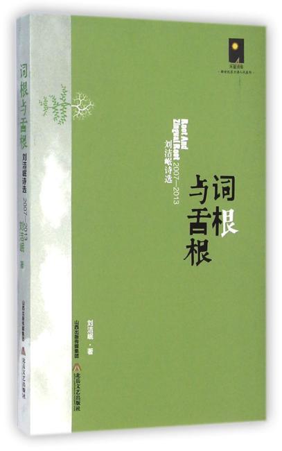 词根与舌根——刘洁岷诗选2007—2013