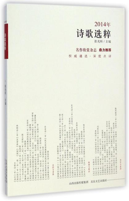 2014年诗歌选粹