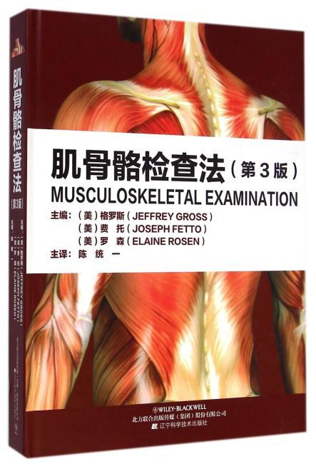 肌骨骼检查法(第3版)