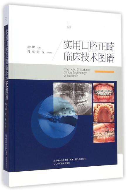 实用口腔正畸临床技术图谱
