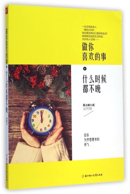 """做你喜欢的事,什么时候都不晚(活着就是要任性!""""哪怕100岁,我也要选择自己喜欢的生活"""";中国版摩西奶奶创造的生活奇迹,给你为梦想买单的勇气!野夫、小鹏、韩湘宁感动推荐!)"""