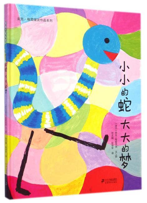 小小的蛇 大大的梦  麦克·格雷涅茨作品系列