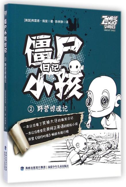 僵尸小孩日记②——野营惊魂记
