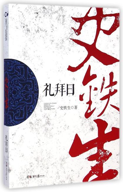 中国作家走向世界丛书:礼拜日