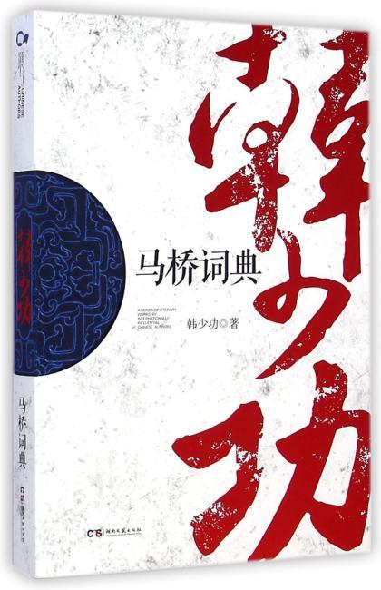 中国作家走向世界丛书:马桥词典