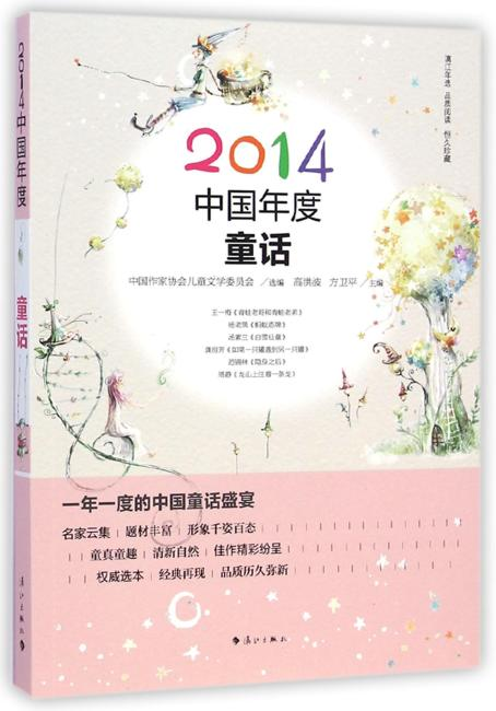 2014中国年度童话