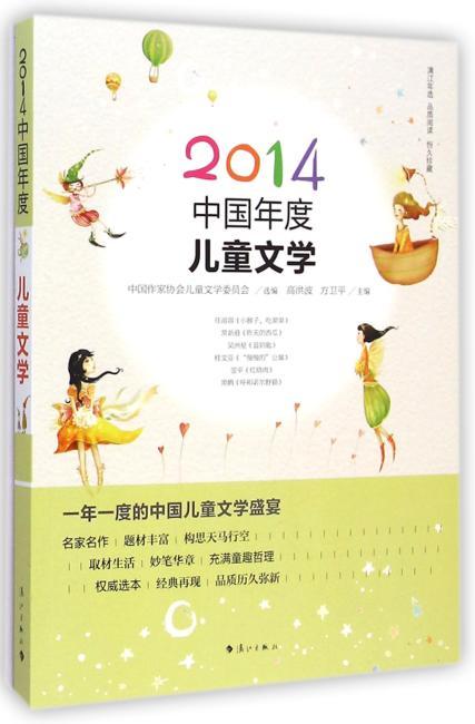 2014中国年度儿童文学