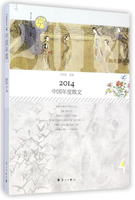 2014中国年度散文