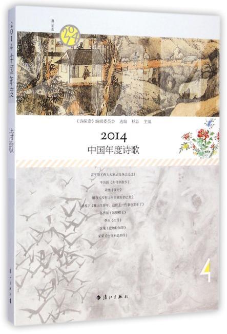 2014中国年度诗歌