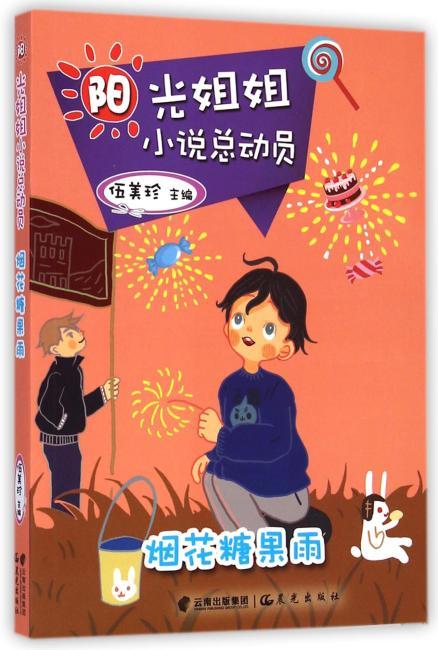 阳光姐姐小说总动员-烟花糖果雨