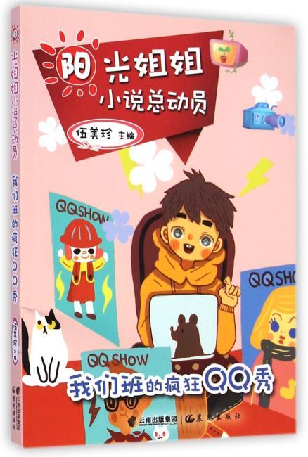阳光姐姐小说总动员-我们班的疯狂QQ秀