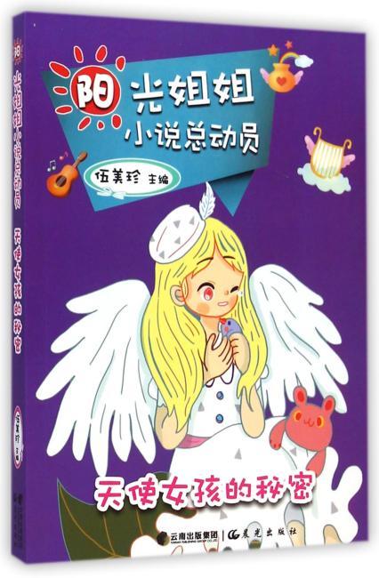阳光姐姐小说总动员-天使女孩的秘密