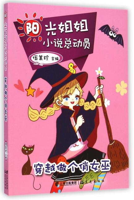 阳光姐姐小说总动员-穿越做个俏女巫