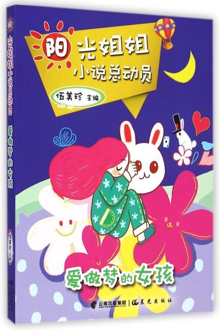 阳光姐姐小说总动员-爱做梦的女孩
