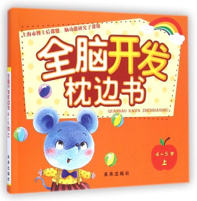 全脑开发枕边书(4-5岁上)(上海市博士后课题、脑功能研究子课题)