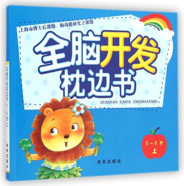 全脑开发枕边书(5-6岁上)(上海市博士后课题、脑功能研究子课题)