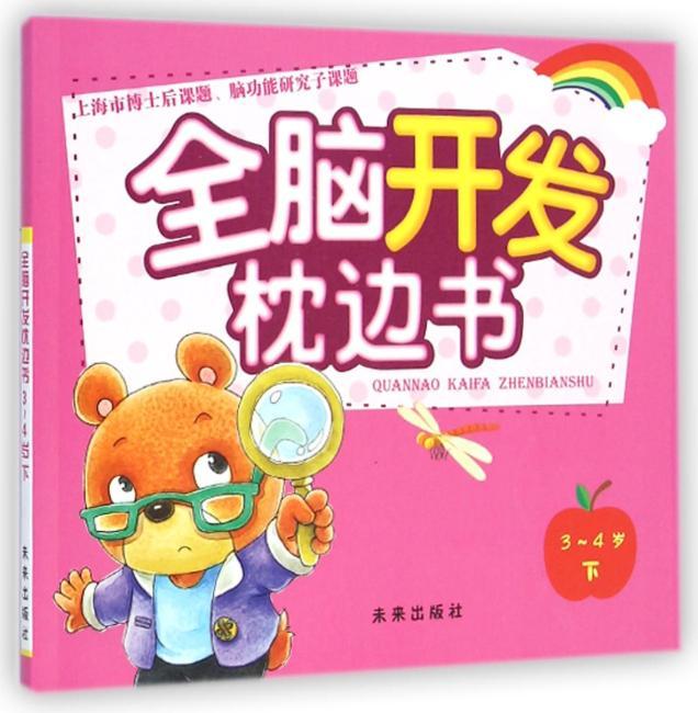 全脑开发枕边书(3-4岁下)(上海市博士后课题、脑功能研究子课题)