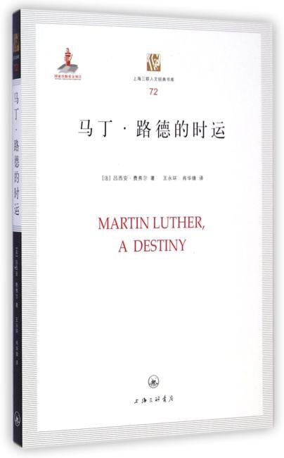 马丁·路德的时运