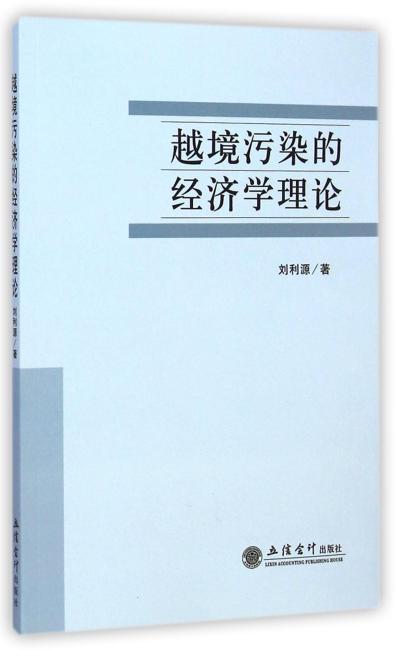 越境污染的经济学理论(刘利源)
