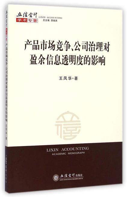 产品市场竞争、公司治理对盈余信息透明度的影响(王凤华)