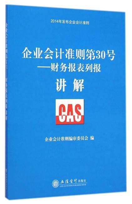 企业会计准则第30号——财务报表列报