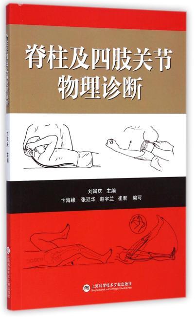 脊柱及四肢关节物理诊断