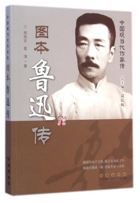 中国现当代作家传  图本鲁迅传
