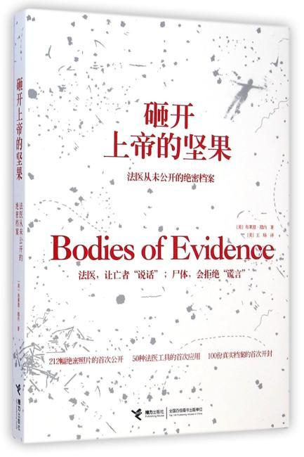 砸开上帝的坚果:法医从未公开的绝密档案