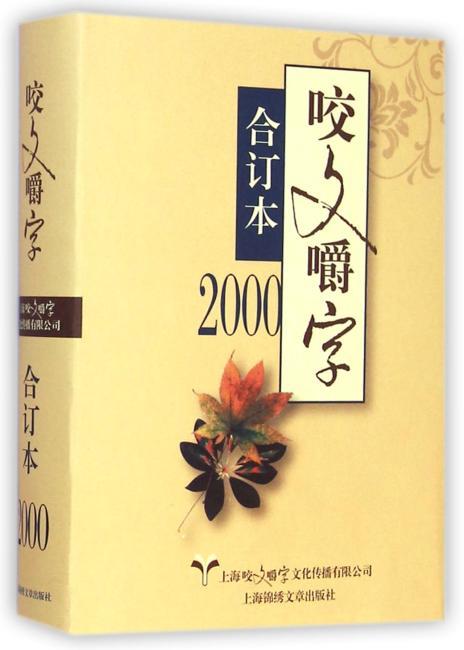 2000年《咬文嚼字》合订本(精)