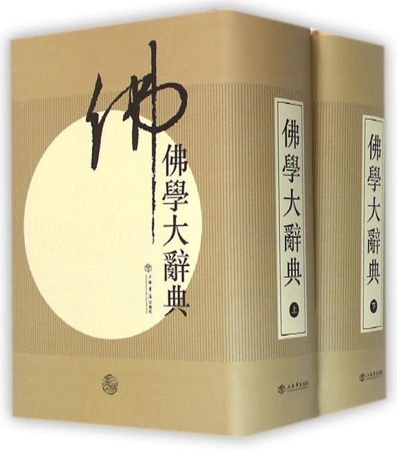 佛学大辞典(新编)