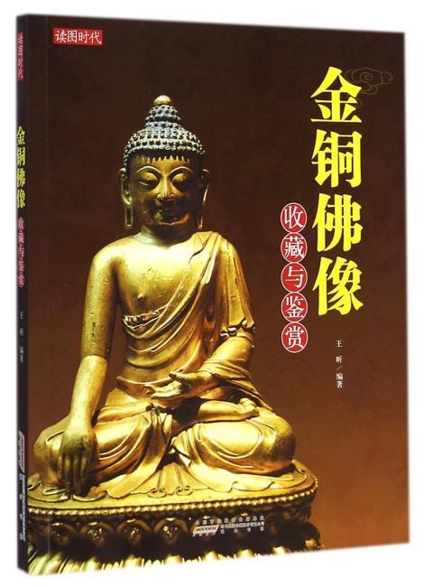 收藏图本·金铜佛像收藏与鉴赏