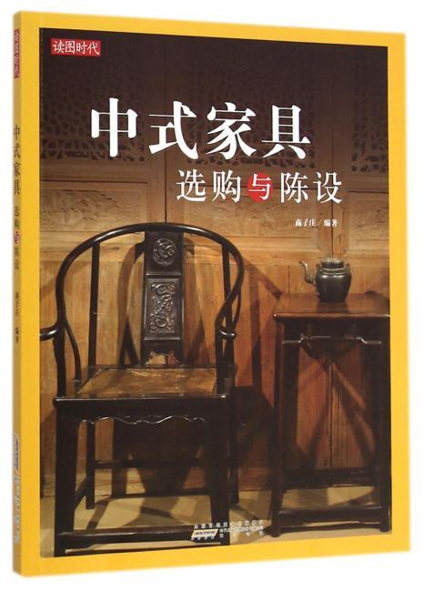 收藏图本· 中式家具选购与陈设