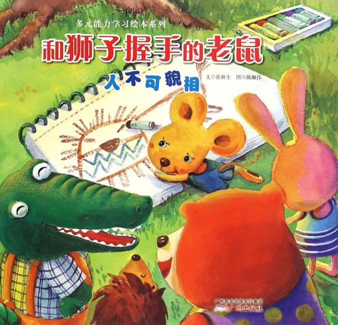 多元能力学习绘本系列:和狮子握手的老鼠(人不可貌相)