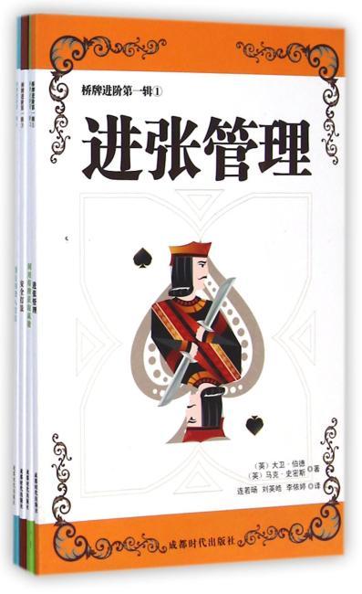 桥牌进阶丛书第一辑(1-4)