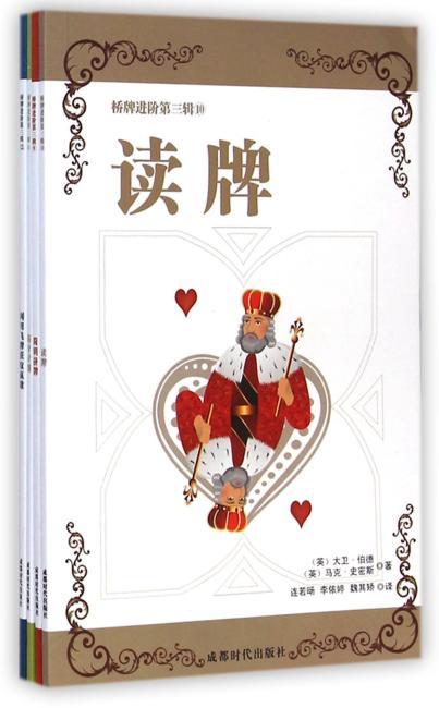 桥牌进阶丛书第三辑(9-12)