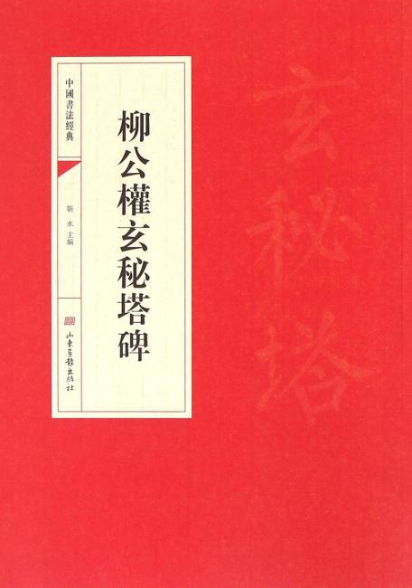 中国书法经典:柳公权玄秘塔碑